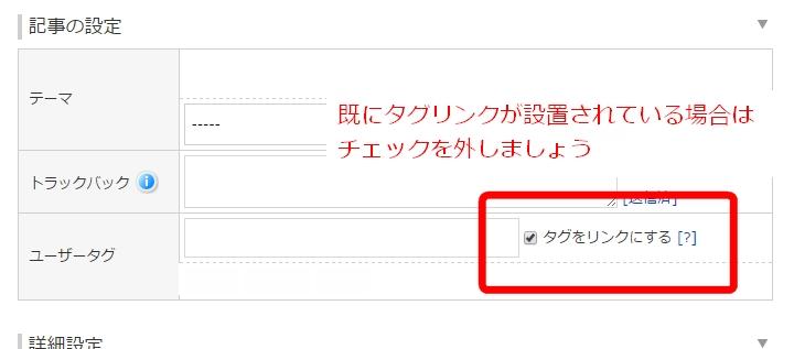 【FC2ブログ】自動タグリンクの解除方法について