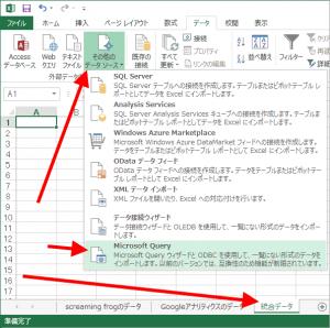 【Microsoft Query】を使って統合データを作成