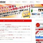 【WordPress】BizVektorのPowered by の削除方法