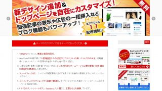 【WordPress】BizVektorのPowered by の削除方法