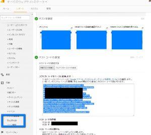 Googleアナリティクス ウェブテスト画面
