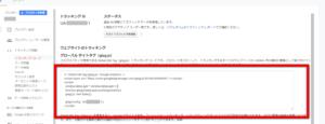Google孔理恵ティクストラッキングコード