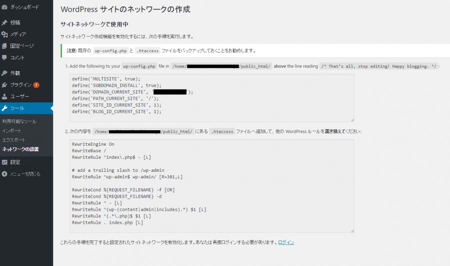 WordPressネットワークの設置成功画像