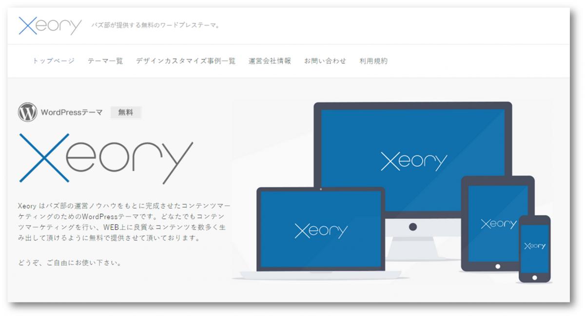 バズ部Xeory Base