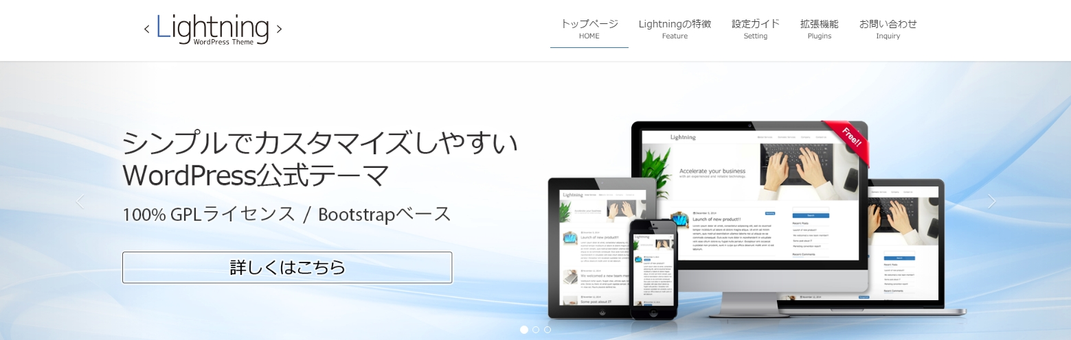 Wordpress Lightningテーマイメージ