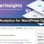【WordPressプラグイン】Google Analyticsのトラッキングコードを挿入する方法:Google Analytics for WordPress by MonsterInsights