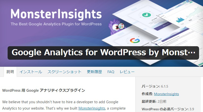 Google Analytics for WordPress by MonsterInsightsの画像