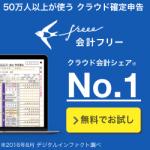 クラウド会計ソフト:freee利用時の注意点