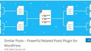 【WordPressプラグイン:Similar Posts】のカスタマイズ例