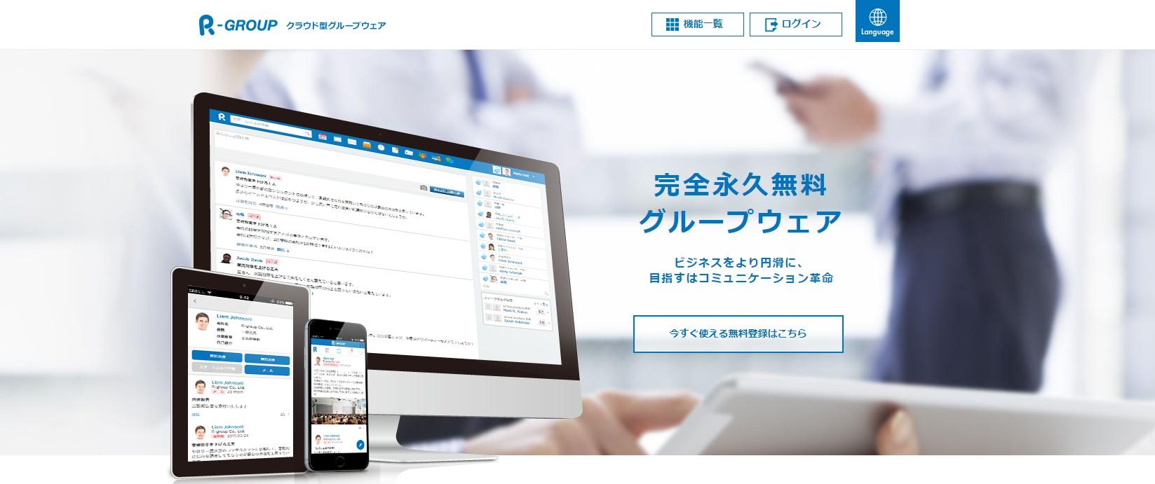 R-GROUPのトップ画面