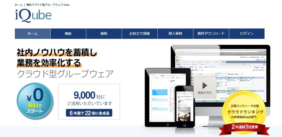 iQubeのトップイメージ