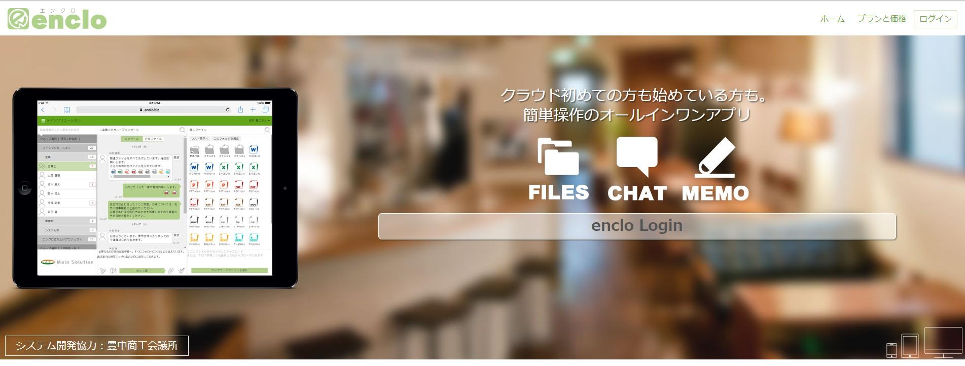 encloの公式トップページイメージ