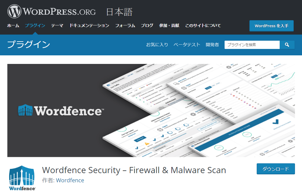 Wordfence Security – Firewall & Malware Scan