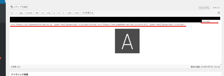 不正コード改ざんscript