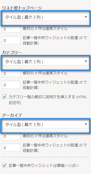 Wordpress Luxeritasリスト型トップページ