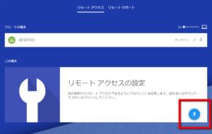 chromeリモートデスクトップページ