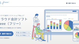 確定申告会計ソフトfreee評判と実体験報告2019年版
