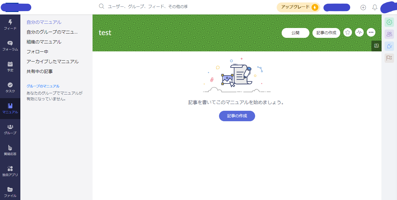 Zoho connectマニュアル作成画面