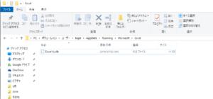 Excel関連フォルダ