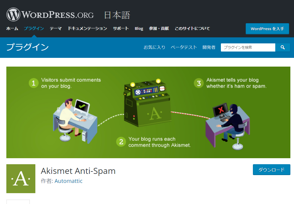 Akismet Anti-Spam公式サイト