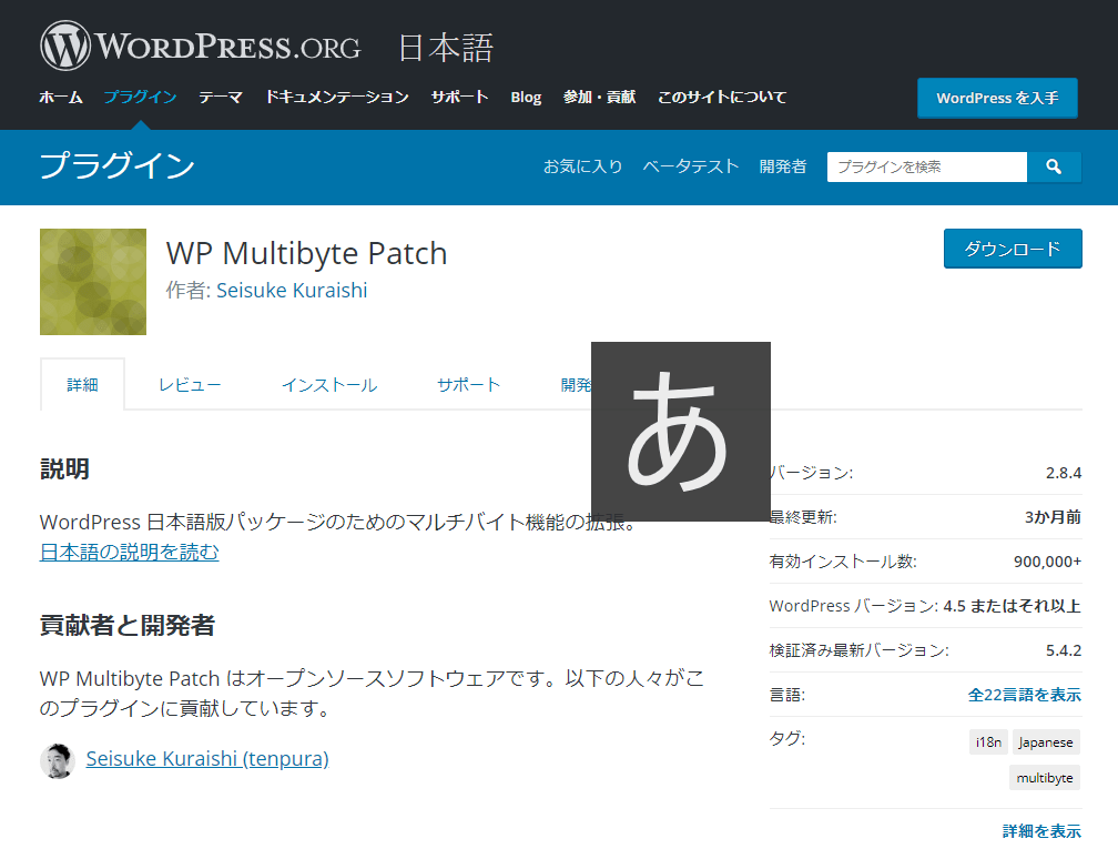 WP Multibyte Patch公式