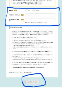 お手続き用情報の入力ページ