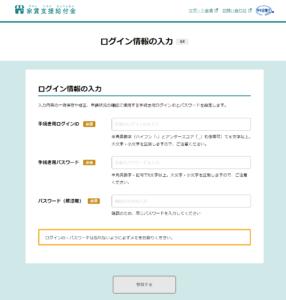 家賃支援給付金ログイン情報の登録ページ