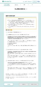 家賃支援給付金売上情報の申請方法ページ