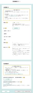 家賃支援給付金口座情報入力ページ
