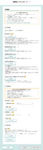 家賃支援給付金書類添付(アップロード)ページ