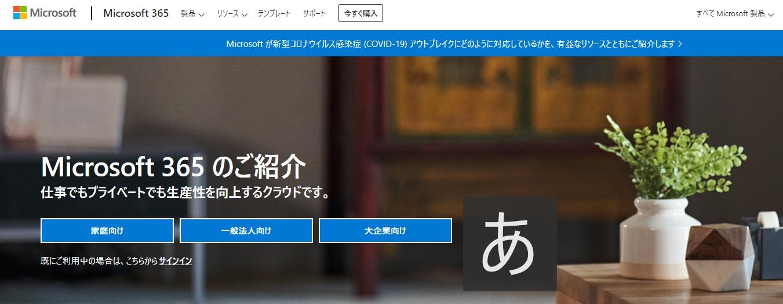 Microsoft365公式サイト