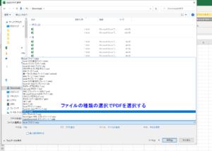 エクセルのPDF保存
