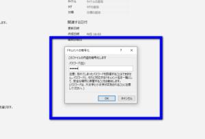 エクセルのパスワード入力画面