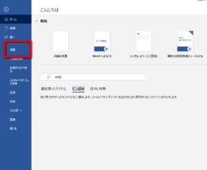 ワード>ファイル>情報画面