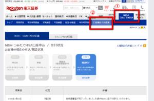 楽天証券>NISA/つみたてNISA>口座開設・区分変更画像