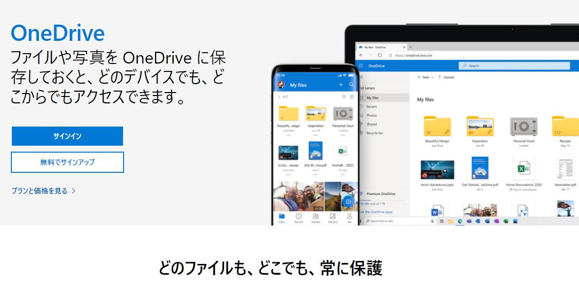 OneDrive画像