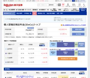 iDeCo投資報告①