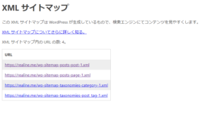 WordPressXMLサイトマップ
