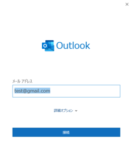 OutlookとGmail