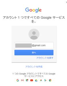 Gmailログイン情報