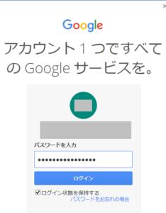 Gmailアカウント情報2