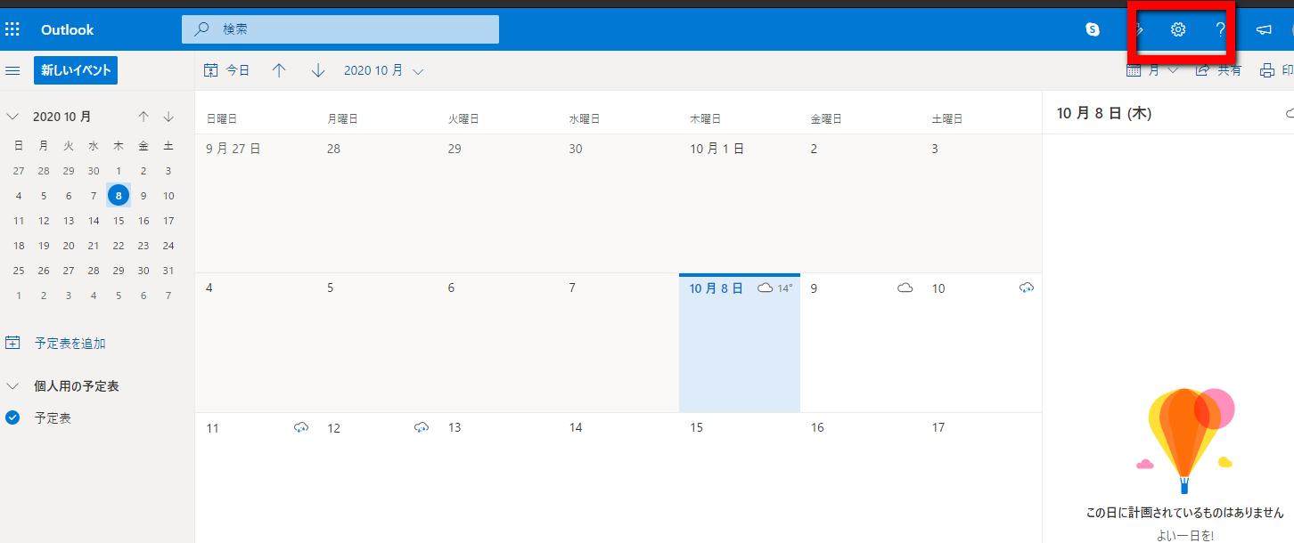 Outlookカレンダー設定アイコン