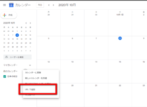 Googleカレンダー>URLで追加画面