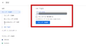 Googleカレンダー>カレンダーを追加画面