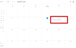 Googleカレンダー同期完了画面