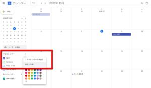 Googleカレンダー>設定と共有画面