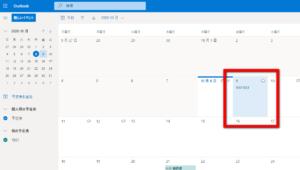 Outlookカレンダー同期完了画面