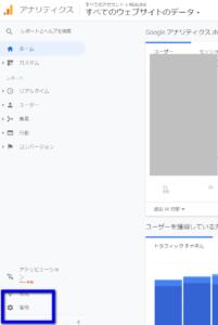 アナリティクス>ホーム画面