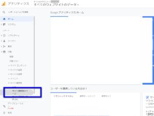 アナリティクス行動>サイト運営者>サイト運営者のページ