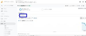 アナリティクスサイト運営者のページ画面